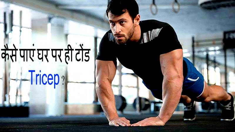Triceps-Workout-in-Hindi