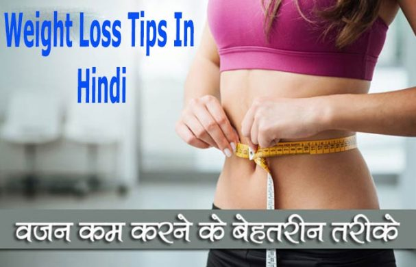 weight-loss-tips-in-hindi