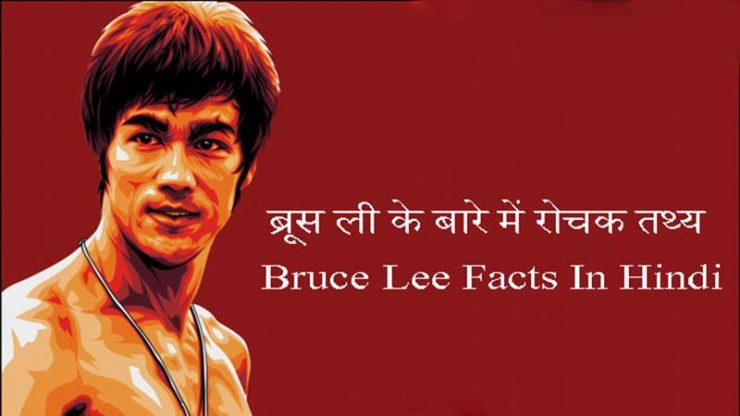 Bruce-Lee-Facts