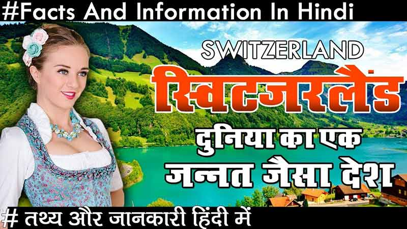 Amazing-Facts-about-Switzerland