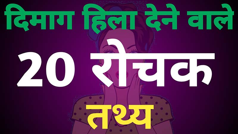 20-Amazing-Facts-In-Hindi