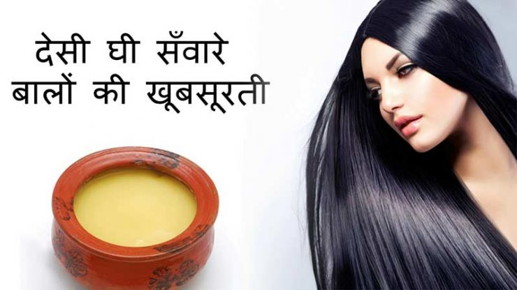 Ghee Good For Hair