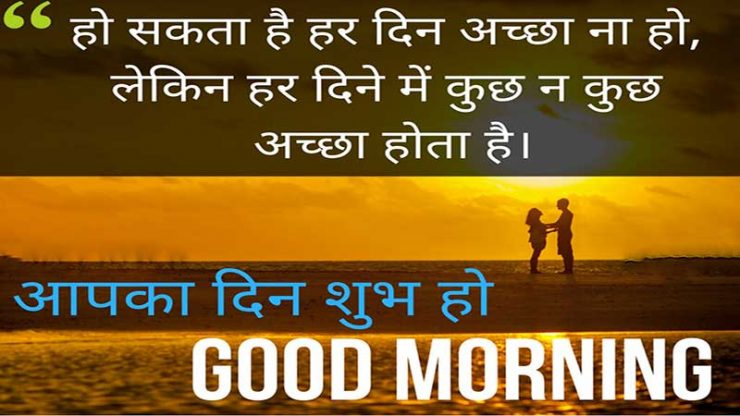 Good-Morning-Quotes-hindi