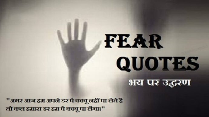 Fear-Quotes-in-Hindi