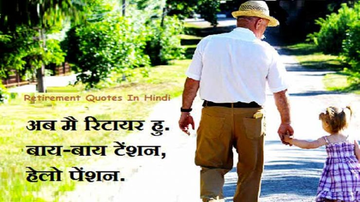 Retirement-Quotes-In-Hindi