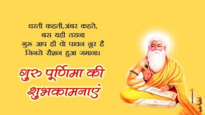 guru-purnima-Quotes-in-Hindi