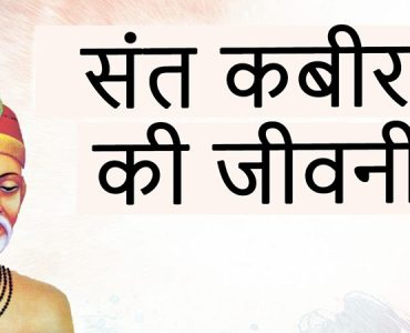 sant-kabir-in-hindi