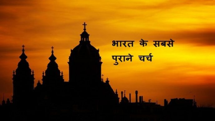Oldest-Church-in-India