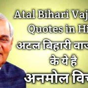 Quotes by Atal Bihari Vajpayee