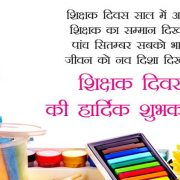 Teacher Day Shayari