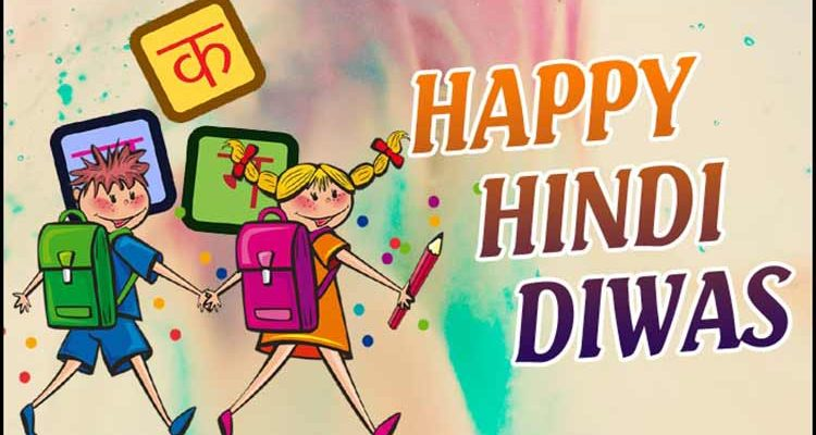 Hindi Diwas Quotes in Hindi