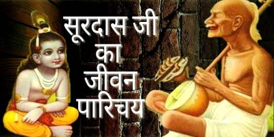 Surdas Biography in Hindi