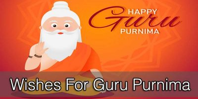 Wishes-for-Guru-Purnima